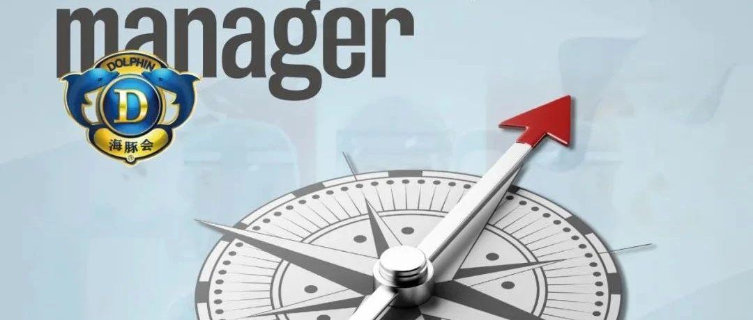 """""""新发展路线系列""""成热搜词,《经理人》杂志2020年4月刊为什么火成这样?"""