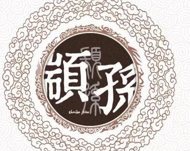 中国有一个姓氏,非常的罕见,是正宗黄帝后裔