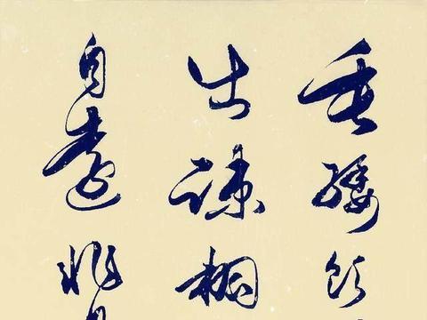 草书唐诗,虞世南《蝉》,君子的名声是操守的结果