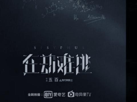 """不受《上海堡垒》影响,鹿晗转型演反派,""""斯文败类""""人设很带感"""