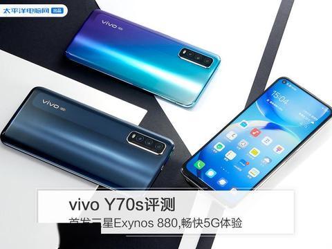 vivo Y70s评测:首发三星Exynos 880,畅快5G体验