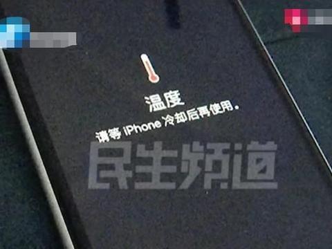 """4000多新买的苹果Xr手机,不到2小时竟然高温""""中暑""""成了板砖"""