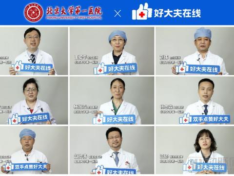 北京大学第一医院皮肤科联合好大夫在线 拓展线上义诊新方式