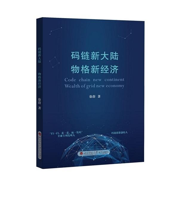 徐蔚新书《码链新大陆物格新经济》正式出版发行
