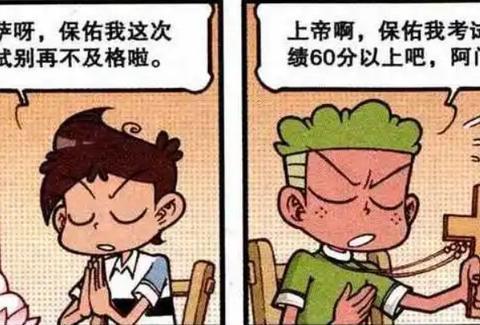 """星太奇漫画:顾老师信""""财神爷""""半辈子,终于中一次奖了!"""