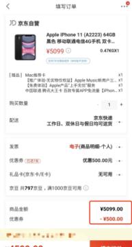 羊毛党福利iPhone Xs Max、iPhone 8 Plus京东独家直降!