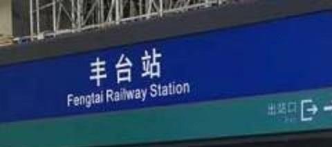 论丰台站带来的北京市铁路交通之变局:普速迁丰台