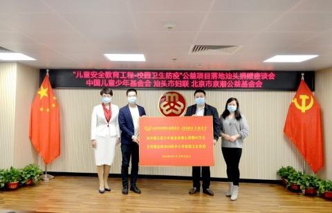 """中国儿基会""""京潮校园卫生防疫项目""""献礼六一"""