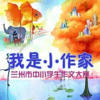 """第四届惠正杯""""我是小作家""""作文大赛(第16期)"""