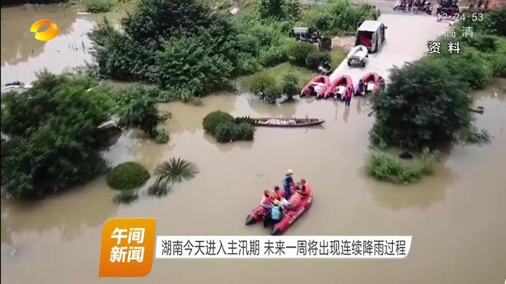 紧急提示!湖南进入主汛期,未来一周将出现连续降雨过程