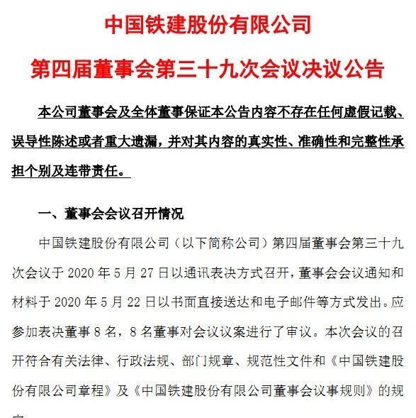 中国铁建:董事会批准与成都轨道集团合资设立中铁建轨道城市发展有限公司