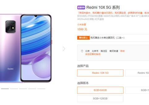 Redmi 10X正式开售,Note8跌至大米价,友商直呼雷布斯威武