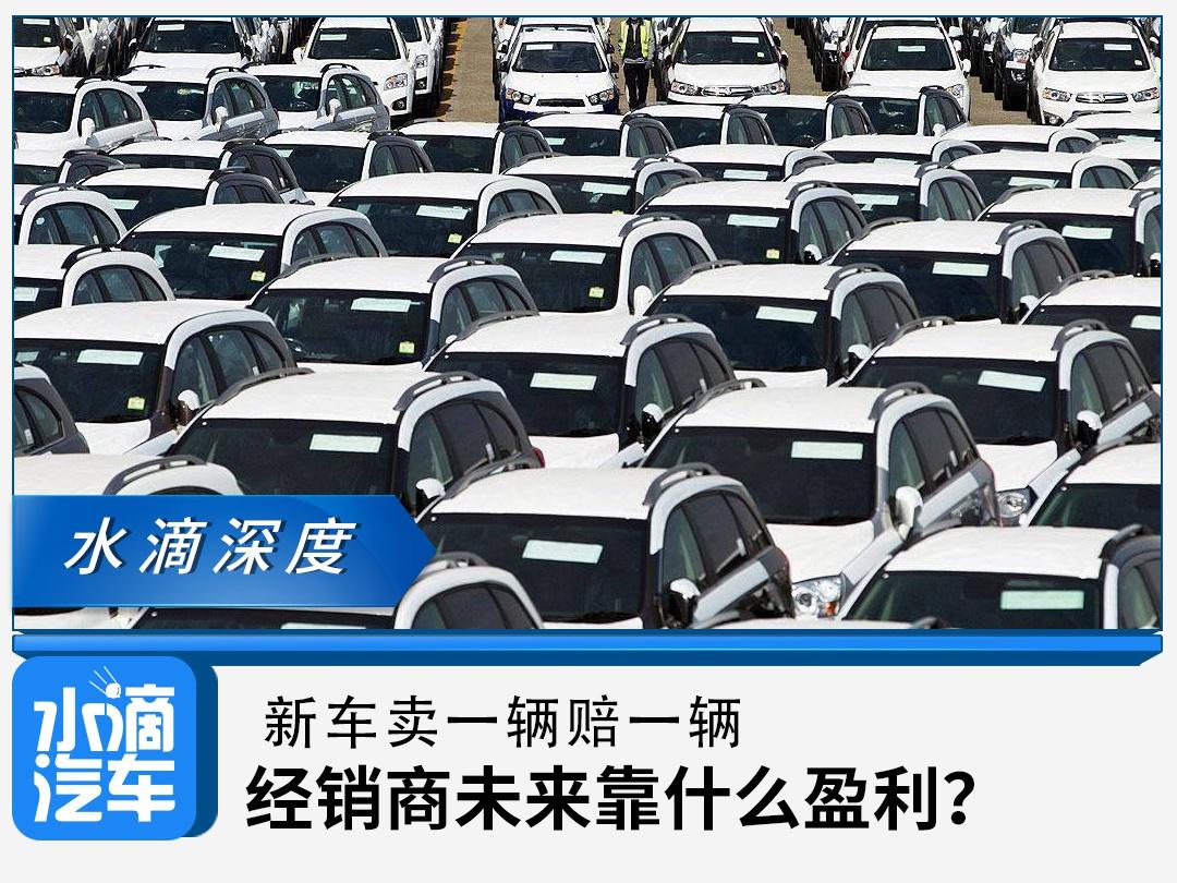 新车卖一辆赔一辆,经销商未来靠什么盈利?