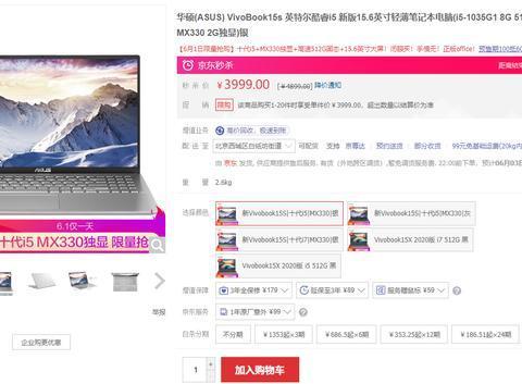 立减600元!超值轻薄本VivoBook15s 6月1日不容错过