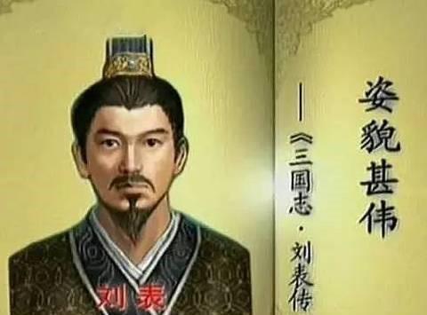 荆州刘表一时雄杰,据要地拥强兵聚士子谁言他虚有其表无所作为