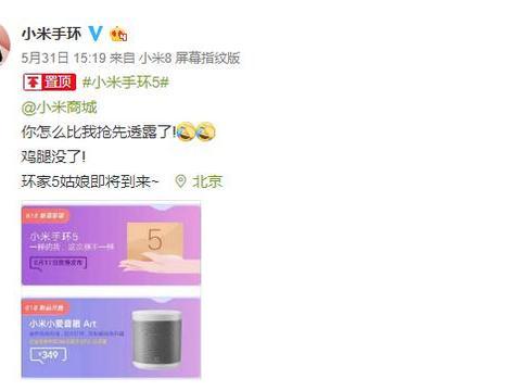 小米手环5官宣6月11日发布,手环4价格发烧史无前例