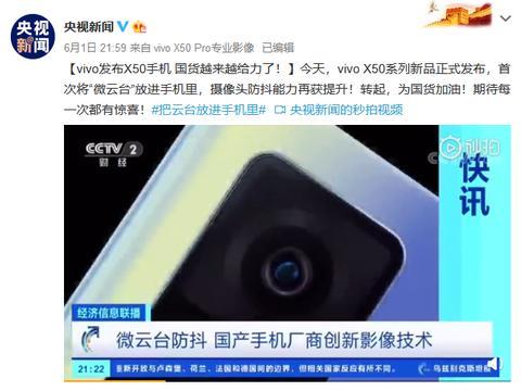 央视夸赞!vivo X50 Pro搭载微云台+超感光夜摄,国货越来越给力
