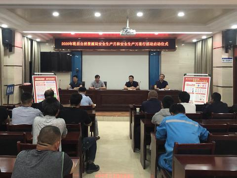 乾县自然资源局召开2020年安全生产月启动仪式