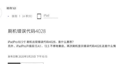 苹果出现史上最大BUG,更新iOS就死机,官方不作回应