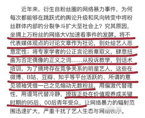 紧盯肖战不放,汪海林批评光明日报,强行推销流量明星不妥