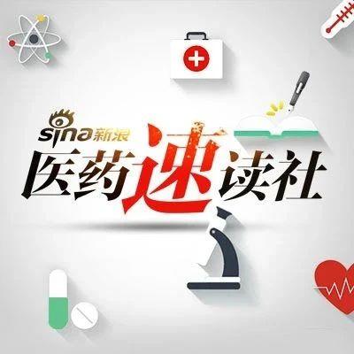 速读社丨瑞德西韦一项三期试验结果出炉 复星医药副总裁李建青辞职