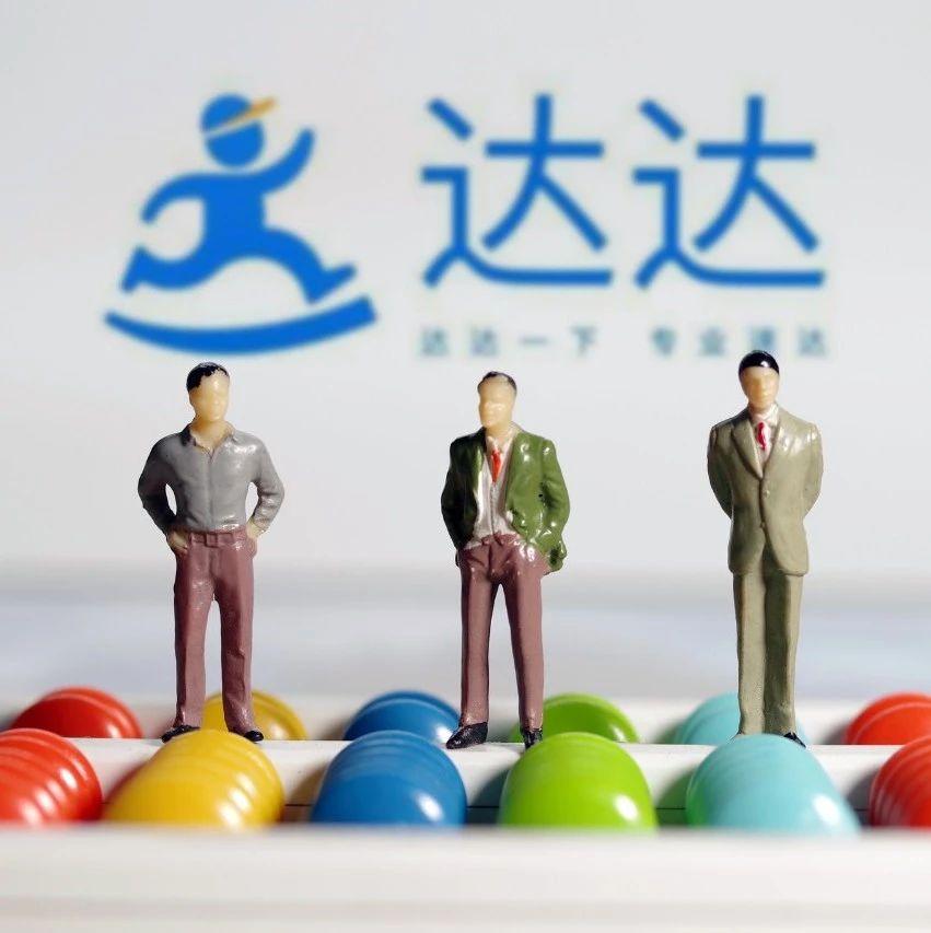 达达赴美IPO进展:获京东沃尔玛加持 拟募资3.03亿美元