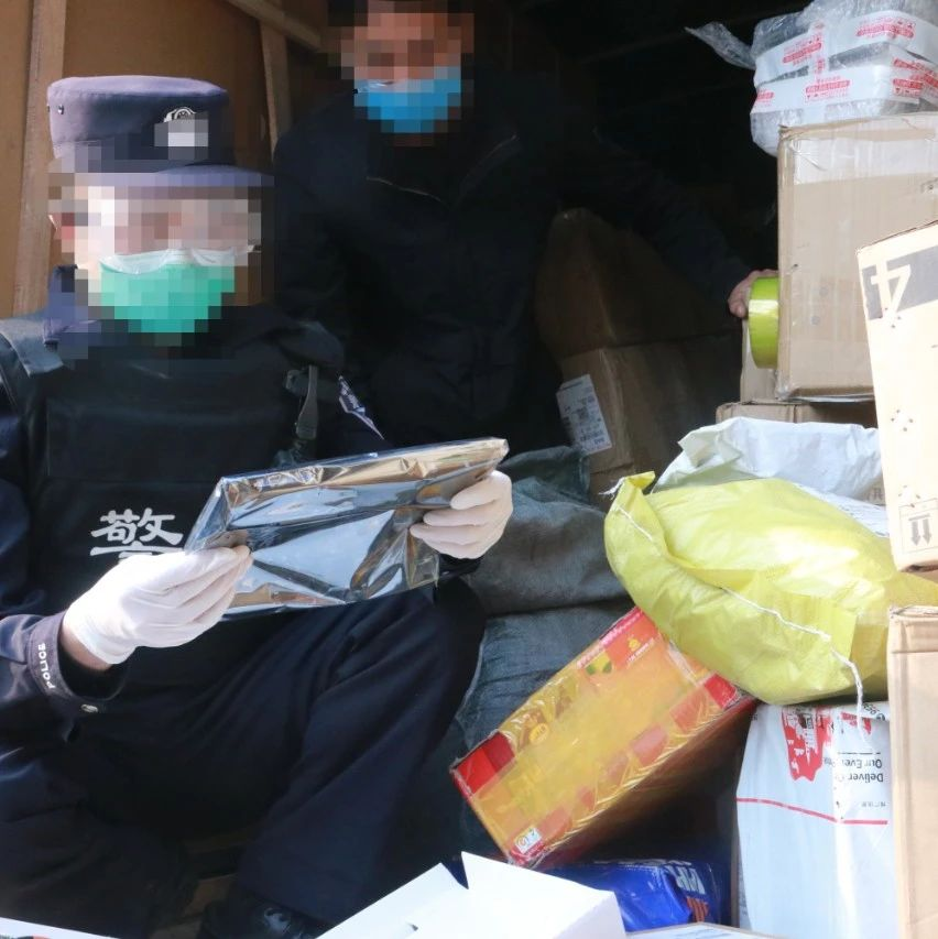 5个月缴毒930.1公斤!云南边检总站严打寄递物流涉毒犯罪