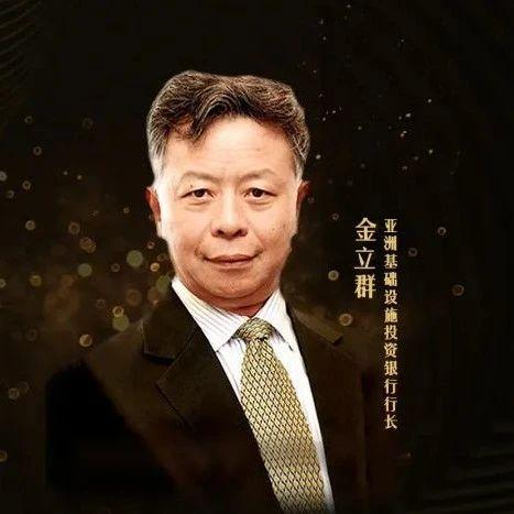 金立群行长祝福贺信 | 中国金融博物馆成立十周年