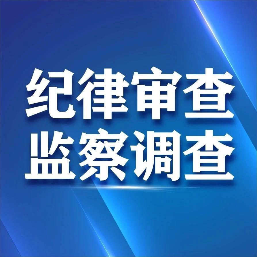 中国农业银行白银分行党委原书记、原行长刘兴富接受纪律审查和监察调查