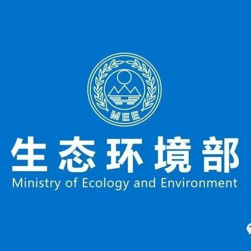 生态环境部公布6月上半月全国空气质量预报会商结果