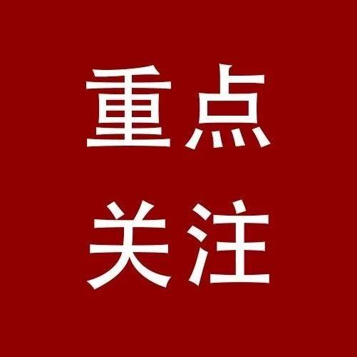 """卢龙:化""""危""""为""""机""""!再掀招商引资新高潮!"""