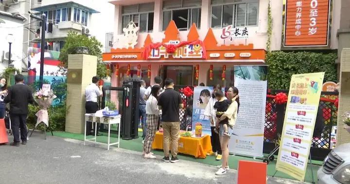 破解3岁以下婴幼儿照护难题,杭州首座普惠式幼托园来了