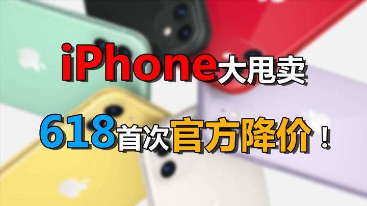 【速报】史无前例!苹果618官方大甩卖,iPhone8折起!