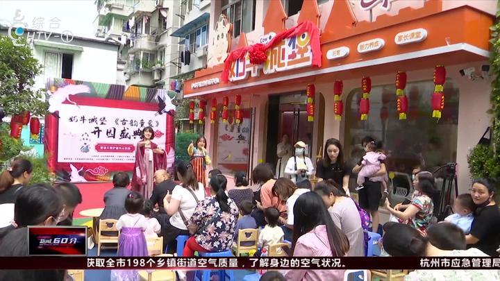 杭州首个普惠式幼托园,一月仅3600!破解3岁一下婴幼儿照护难题