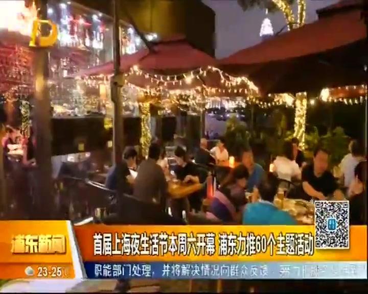 首届上海夜生活本周六开幕 浦东力推60个主题活动