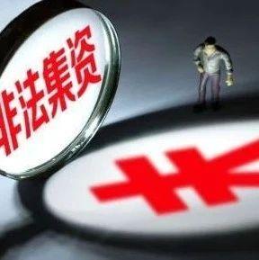 """【注意】宁夏这家公司涉嫌非法吸收公众存款!""""投资人""""快去报案!"""