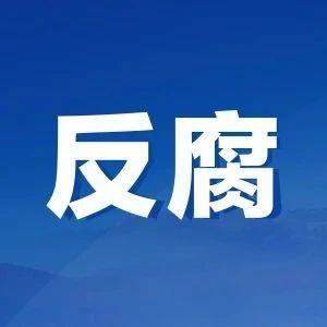 赵玺成被依法决定逮捕 包广林涉嫌受贿案提起公诉