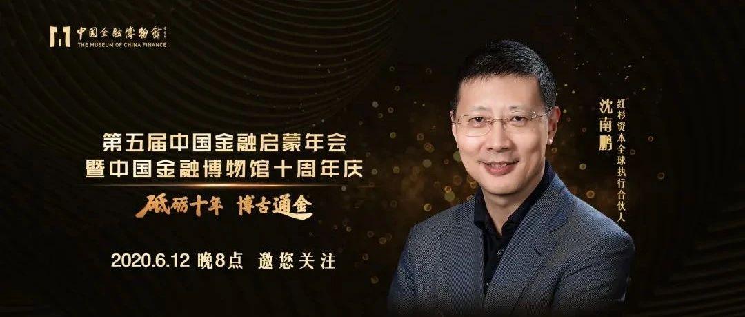 沈南鹏董事长祝福视频 | 中国金融博物馆成立十周年
