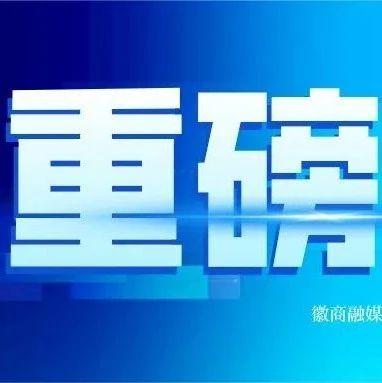 """全国首个!安徽""""新基建菜单""""出炉……"""