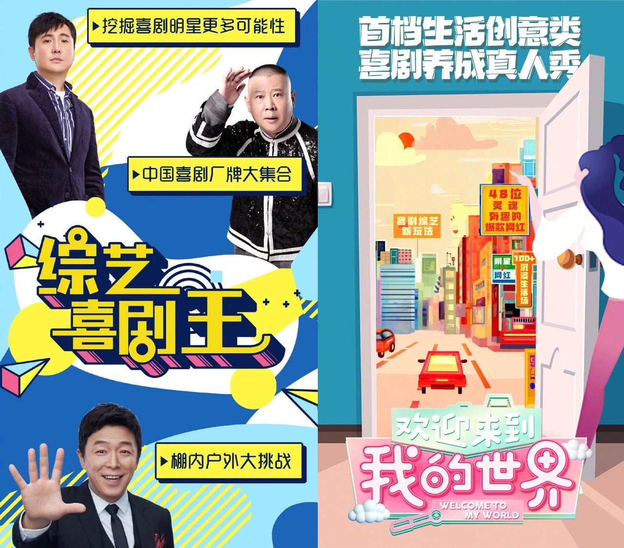 多档喜剧综艺来袭,未见《相声有新人2》,但德云社仍是最大卖点