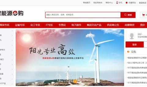 国家能源e购入选中国数字化转型成功案例