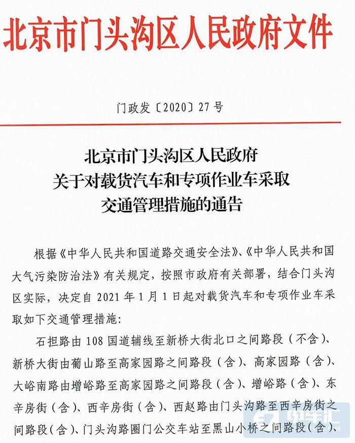 北京主城区全面对轻型货车限行