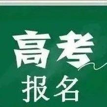 贵州省2020年高考民汉双语招生报名即将开始