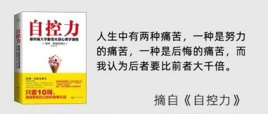 主播汪鑫为你解读《自控力》