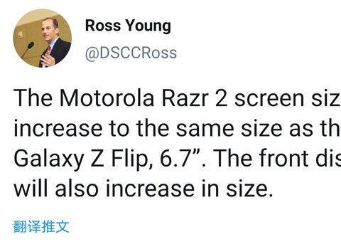摩托罗拉Razr 2或配更大尺寸主屏 副屏尺寸也有所增加