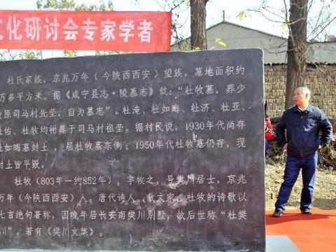 唐代诗人杜牧墓被曝已成菜地,专家呼吁恢复建纪念馆