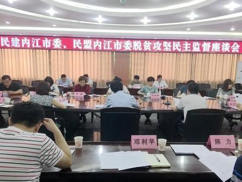 资中县召开民主党派脱贫攻坚民主监督座谈会
