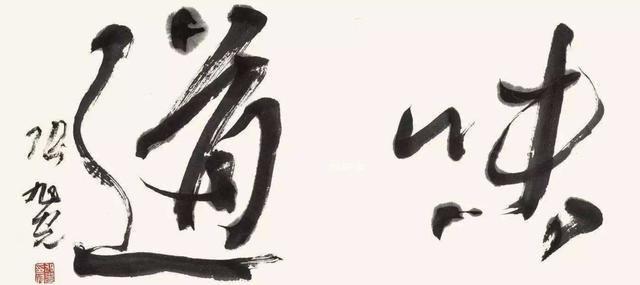 """什么样的书法才叫妙?张旭光:不光要""""到位"""",还要有""""味道"""""""