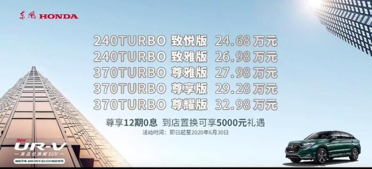 外观升级/尺寸变大 2020款本田UR-V上市