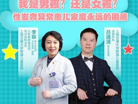 直播 上海交通大学附属儿童医院李嫔、吕逸清:性发育异常的困惑